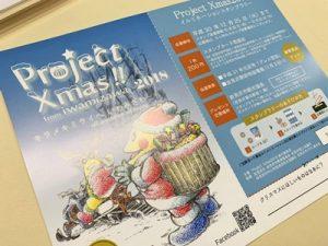 画像:プロジェクトクリスマス準備 有償トレーニング4