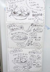 gazou :たのしみ隊~美味しんぼクラブ~1