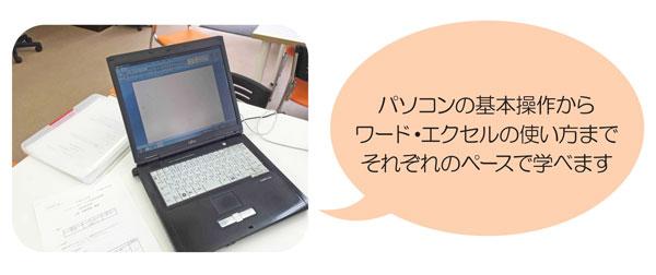 画像:パソコン隊