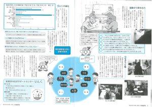 画像:広報いわみざわ掲載!2
