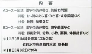 画像:りんくプログラム紹介~まなび隊~2