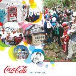 12月11日(木曜日)北海道コカ・コーラボトリング㈱様の講演が開催されます。