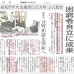 りんく が北海道新聞に掲載されました。