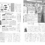 「広報いわみざわ」11月号に掲載されます!